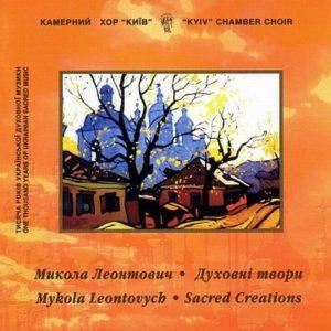 Диск камерного хору Київ із духовними творами Миколи Леонтовича