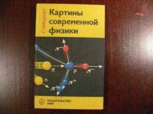 Картини сучасної фізики