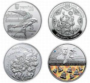 Пам'ятні монети – Щедрик