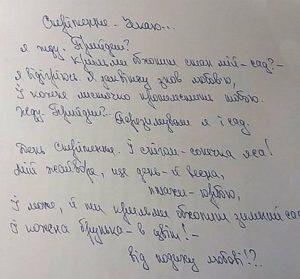 Автограф Людмили Ромен