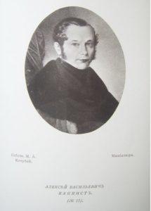 Раритетний портрет Олексія Капніста: мініатюра
