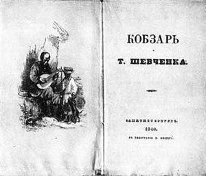 Форзац першого видання. 1840 р. Офорт книги за рисунком В.І.Штернберга (1818-1845 рр.ж.).