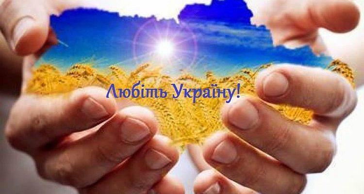Люби Україну