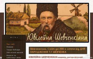 Скрін-шот підготовленого мною сайту до 200-річчя Т.Г.ШЕВЧЕНКА (Березень 2024 р.).