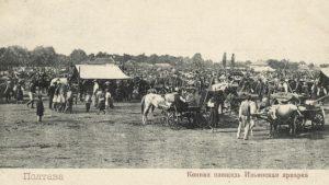 Кінна площа, Іллінський ярмарок, Полтава, початок 20 століття. Автор невідомий.