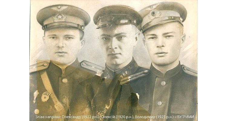 Олександр (1922 р.н.), Олексій (1920 р.н.), Володимир (1925 р.н.) – БУГРИМИ