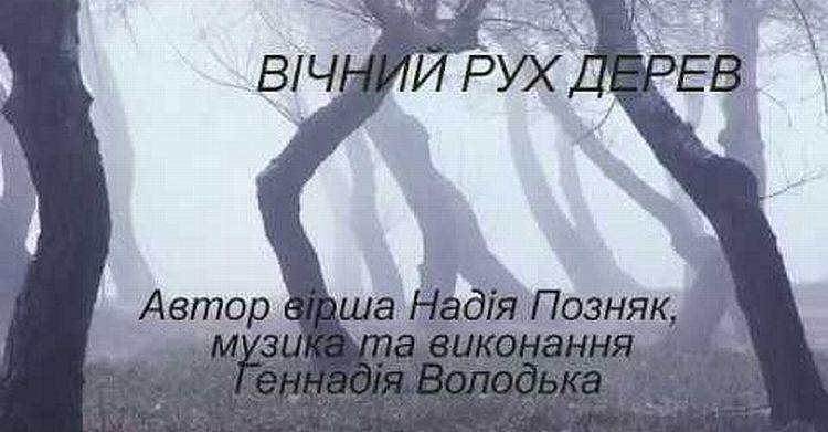 Рух дерев