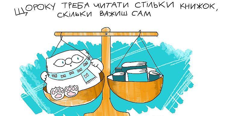 Читати книги по українськи