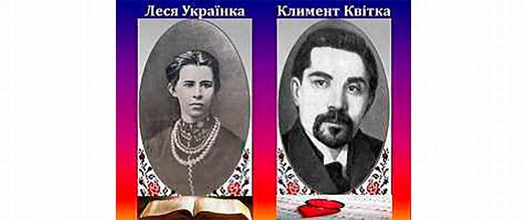 Леся Українка і Климент Квітка