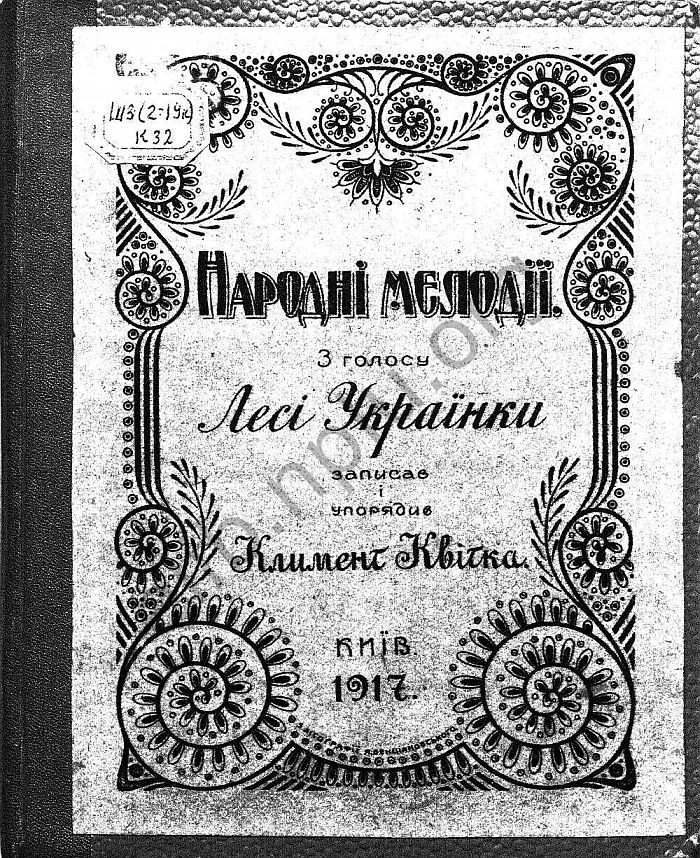 Мелодії з голосу Лесі Українки