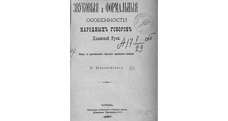 Шимановський Василь Степанович