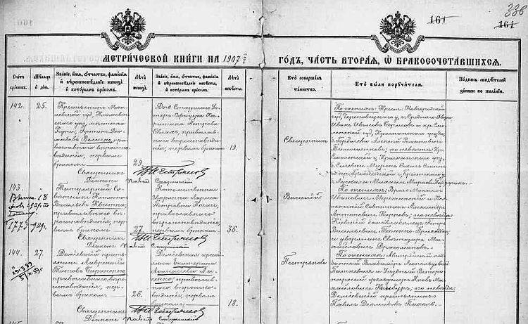 Сторінка з метричної книги церкви. Під № 143 за 25 липня 1907 року запис про вступ до шлюбу.