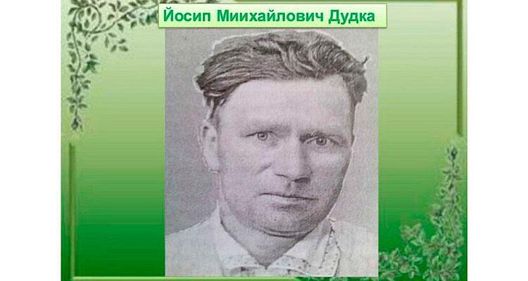 Йосип Дудка
