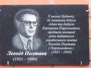 Меморіальна дошка Леонід Полтава Ромни