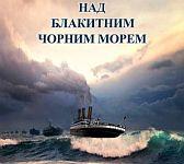 Над блакитним Чорним морем