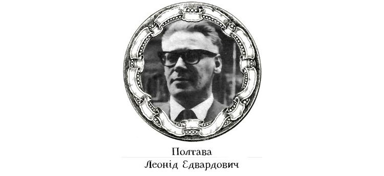 Полтава Леонід Едвардович