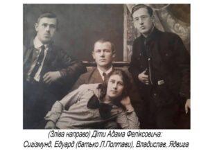 Родичі Леоніда Полтави