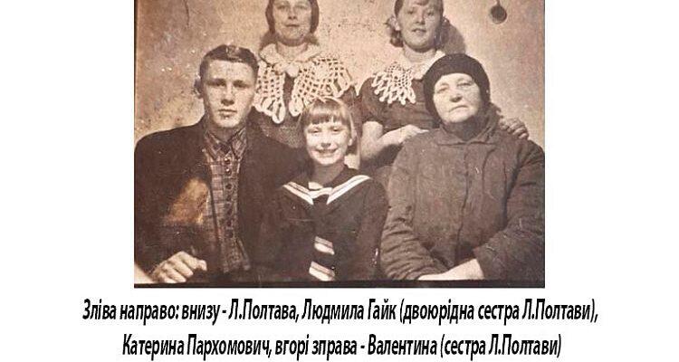 Родина Леоніда Полтави