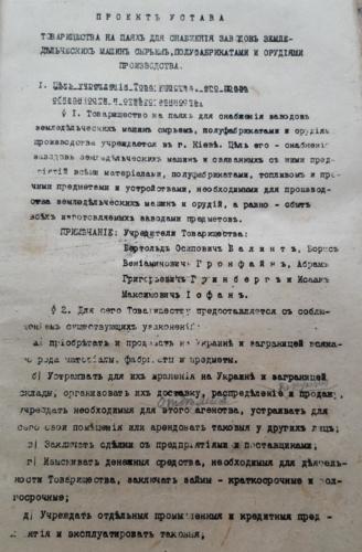 Устав товариства1