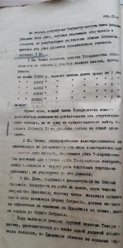 Устав товариства10