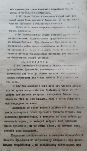 Устав товариства11