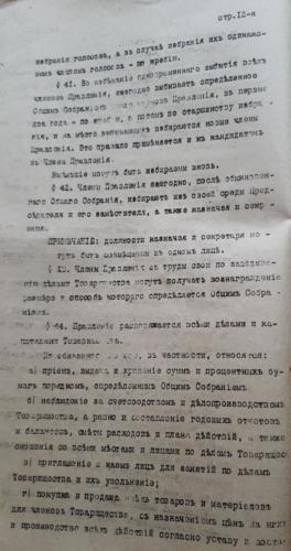 Устав товариства12