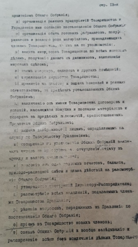 Устав товариства13
