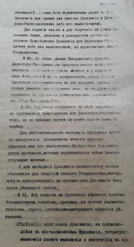 Устав товариства15