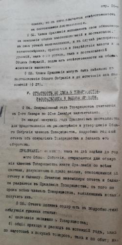 Устав товариства16