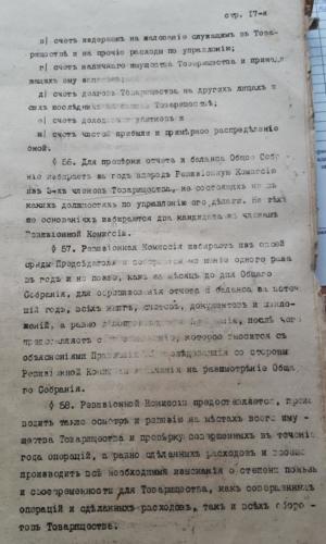 Устав товариства17