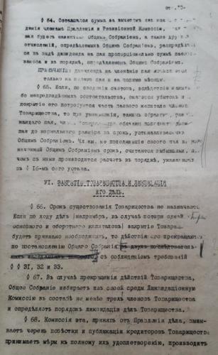 Устав товариства19