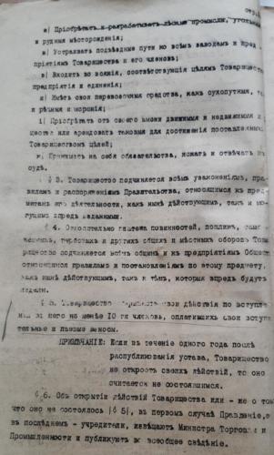 Устав товариства2