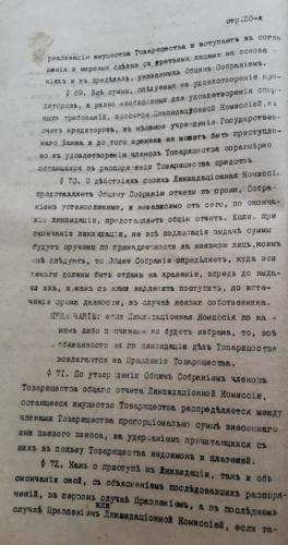 Устав товариства20