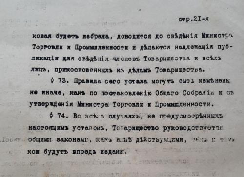 Устав товариства21