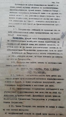 Устав товариства3