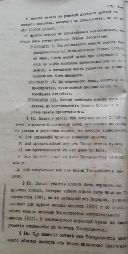 Устав товариства4