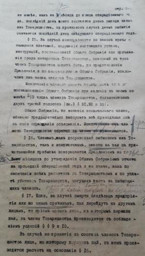 Устав товариства5