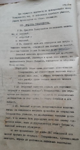 Устав товариства6