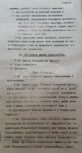 Устав товариства7
