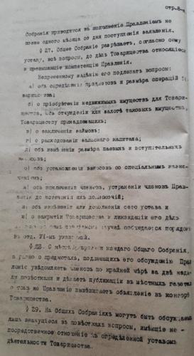 Устав товариства8
