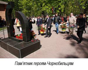 Пам'ятник героям-чорнобильцям