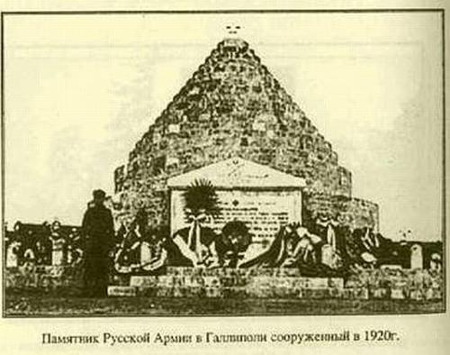 Пам'ятник російським воїнам у Галліполі