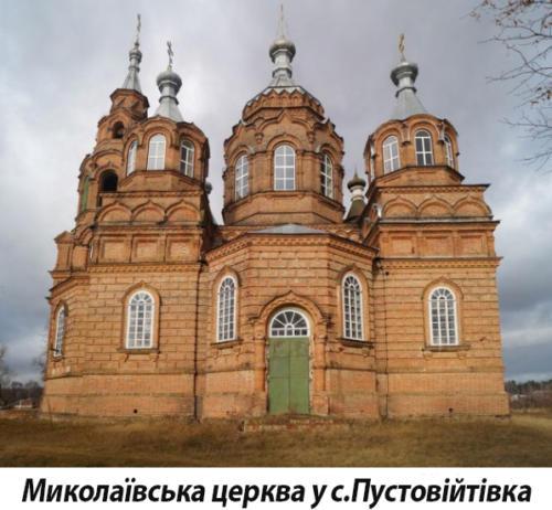 Миколаївська церква у с. Пустовійтівка
