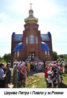 Церква Петра і Павла в м. Ромни