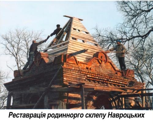 Реставрація склепу Навроцьких