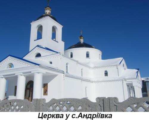 Церква в с. Андріївка
