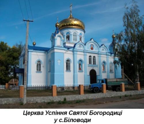Церква Успіння Святої Богородиці у с. Біловоди