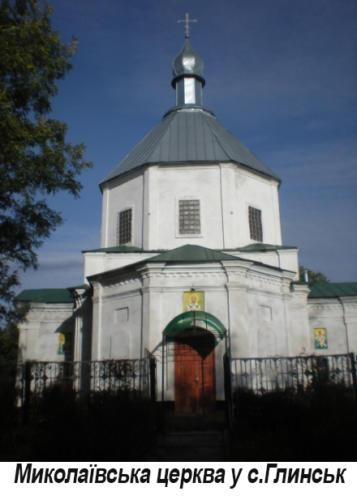 Миколаївська церква в с. Глинськ