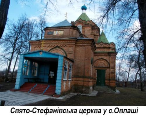 Свято-Стефанівська церква у с. Овлаші