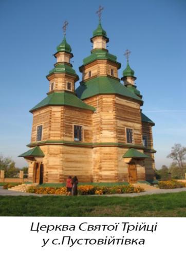 Церква Святої Трійці у с. Пустовійтівка